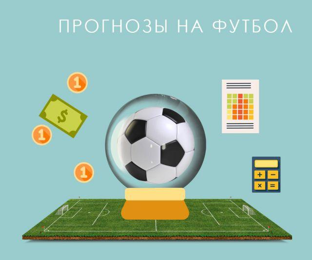 1_prognozy_na_futbol_ot_ekspertov_08._0121.jpg (31.99 Kb)