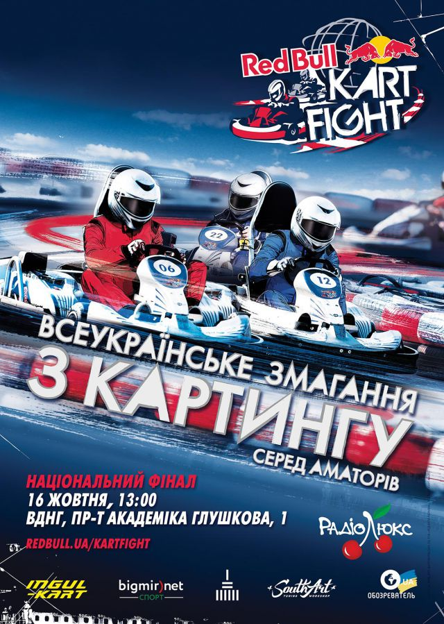 6919_red_bull_kart_fight_2016.jpg (142.51 Kb)